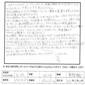 K・M様 事務職(30代)