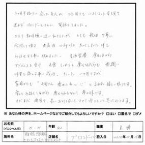 M・H様 主婦(42歳)