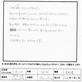 A・H様 会社員(30代)
