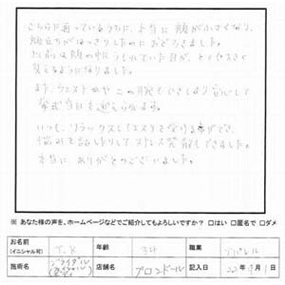 T・K様 アパレル(34歳)