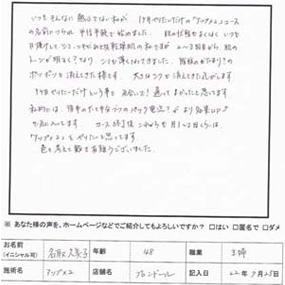 名取久美子様 主婦(48歳)