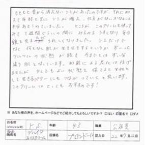Y・S様 公務員(43歳)