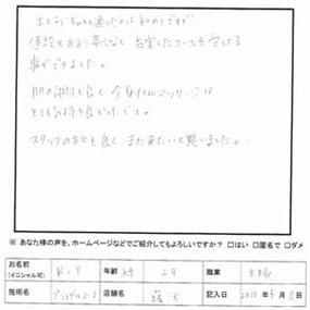 K・Y様 主婦(29歳)