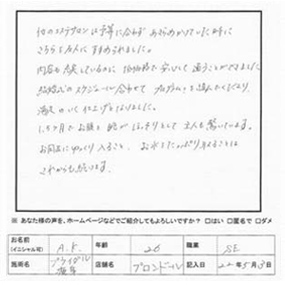 A・K様 SE(26歳)