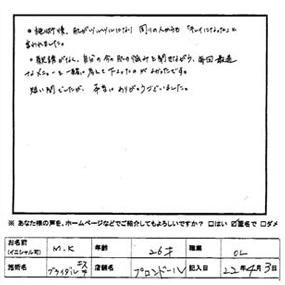 M・K様 OL(26歳)