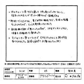 H・W様 会社員(25歳)